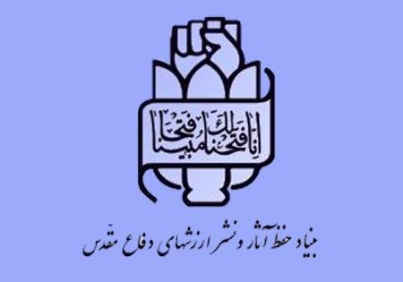 بیانیه بنیاد حفظ آثار و نشر ارزش های دفاع مقدس در سالروز عملیات بدر