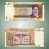 تصویر اسکناس جدید ۵۰۰۰ تومانی ؛ ورود به بازار از بهار ۹۴