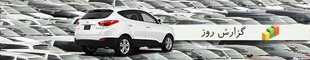 کاهش ۱۰۰ تا ۵۰۰ هزار تومانی قیمت خودروهای داخلی؛ افت ۳ میلیونی نرخ خارجیها
