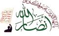 سفر یک هیأت از انصارالله یمن به ایران