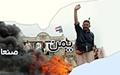 گرافیک اطلاع رسان بحران یمن از انقلاب تا تجاوز خارجی