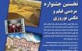 فراخوان جشنواره فیلم و عکس سفرهای نوروزی