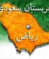 ارزیابی ایندیپندنت از نقش منطقهای عربستان