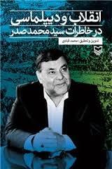 خاطرات محمد صدر