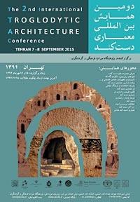 مقالات همایش معماری