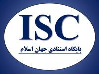 آشنایی با پایگاه استنادی جهان اسلام (ISC)
