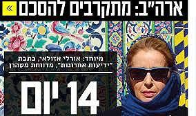 عضو کمیسیون امنیت ملی: خبرنگار اسراییلی جاسوس نبود