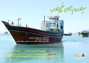 سمینار مردم شناسی خلیج فارس برگزار میشود