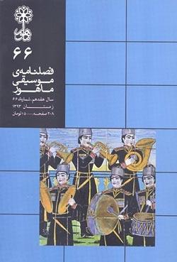 فصلنامه موسیقی ماهور شماره ۶۶ منتشر شد
