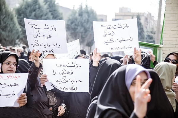 اعتراض فرهنگیان