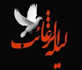 برای لیله الرغائب؛ شب آرزوها