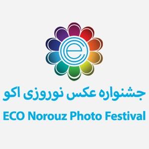 دومین جشنواره بین المللی عکس  نوروزی اکو