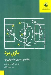 کتاب بازیِ برد راهکارهای دستیابی به استراتژی برد