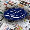 نشریه «زنان امروز» توقیف شد