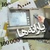 اطلاعیه وزارت کار درباره یارانههایی که قطع شد ؛ راه اعتراض به حذف یارانه