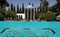 برگزاری نشست گرامیداشت روز سعدی شیرازی در کمیسیون ملی یونسکو