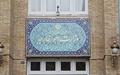 کاردار عربستان سعودی به وزارت خارجه احضار شد