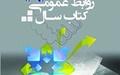 کتاب سال روابط عمومی ایران ۹۳ منتشر شد