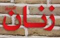 موضع وزارت ارشاد در مورد توقیف نشریه زنان امروز