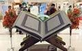 نمایشگاه بینالمللی قرآن در باغ موزه دفاع مقدس برگزار میشود