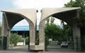 پذیرش دانشجوی دکتری در پردیس ارس دانشگاه تهران متوقف شد