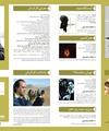 نمایش فیلمهای سیفاله صمدیان در گروه سینمای هنر و تجربه