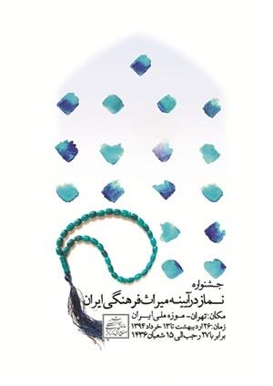 کتاب نماز، فرهنگ نذر و غذاهای آیینی در اعیاد اسلامی
