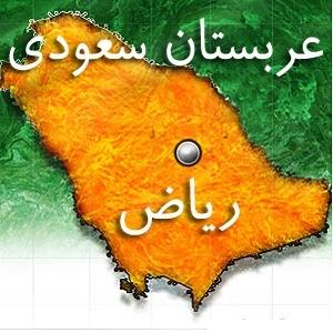 عربستان، اسرائیل خلیجفارس