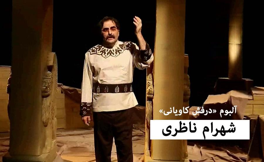 درفش کاویانی با صدای شهرام ناظری منتشر میشود