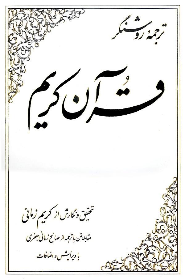 ترجمه روشنگر قرآن کریم با ویرایش جدید منتشر شد