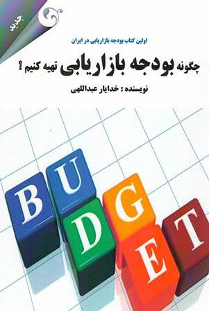 چگونه بودجه بازاریابی تهیه کنیم