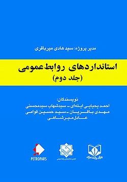 جلد دوم کتاب استانداردهای روابطعمومی منتشر شد