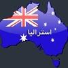 شکایت خانواده ایرانی از دولت استرالیا