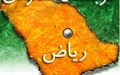 ۱۰کشور در فهرست سیاه عربستان قرار گرفتند