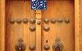 نمایشگاه طهران تا تهران در آسایشگاه کهریزک