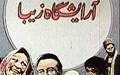 آرایشگاه زیبا یاد مرتضی احمدی را زنده میکند