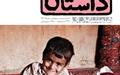 برنامه حضور اعضای تحریریه ماهنامه داستان همشهری در نمایشگاه بینالمللی کتاب
