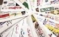 ۹ خرداد؛ تیتر یک روزنامههای صبح ایران
