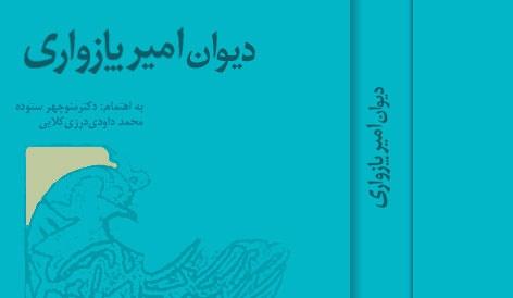 تقدیر رییس فرهنگستان هنر از مصحح و مترجم دیوان امیرپازواری