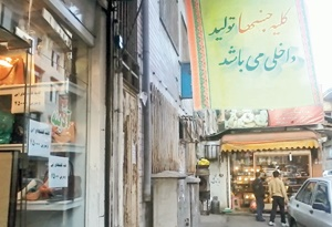 غیرت ایرانی؛ انصاف ایرانی  ایرانی! ایرانی بخر