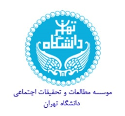 مؤسسه مطالعات و تحقیقات اجتماعی دانشگاه تهران