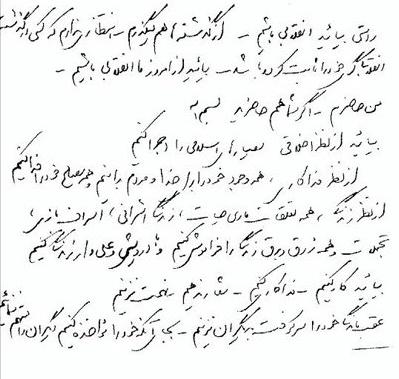 دستخط دیدهنشده شهید چمران