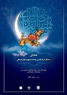 همایش ملی رمضان در آیینه اقوام ایرانی، تنوع فرهنگی و وحدت معنوی