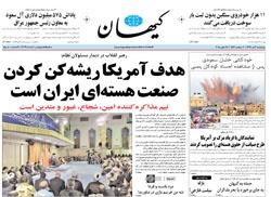 روزنامه کیهان؛۳ تیر