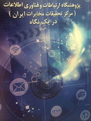 دستنامه پژوهشگاه ارتباطات و فناوری اطلاعات