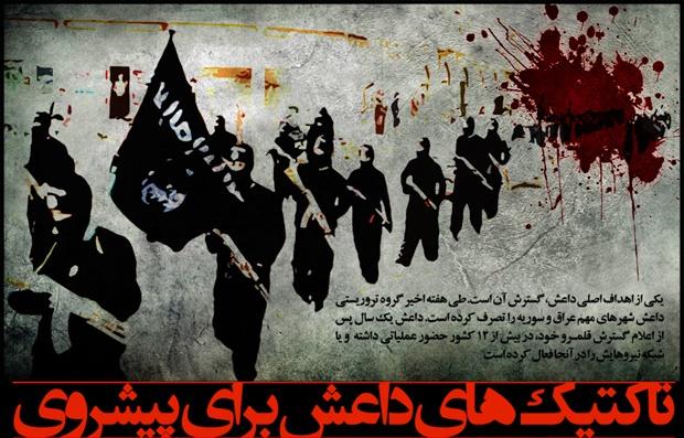 تاکتیکهای داعش برای پیشروی