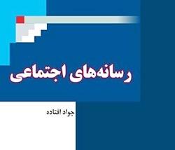 کتاب رسانههای اجتماعی منتشر شد
