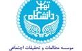 گروه آیندهپژوهی و مطالعات جامعه اطلاعاتی در دانشگاه تهران راه اندازی شد