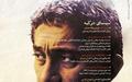 شماره جدید سینما و ادبیات با ویژهنامه سینمای ترکیه