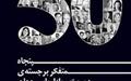پنجاه متفکر برجستهی مدیریت و بازاریابی جهان